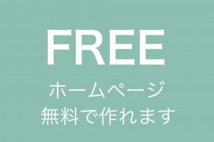 ホームページ無料作成