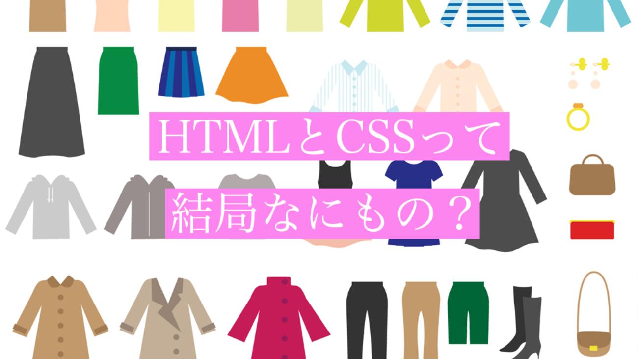 HTMLとCSSってなに?