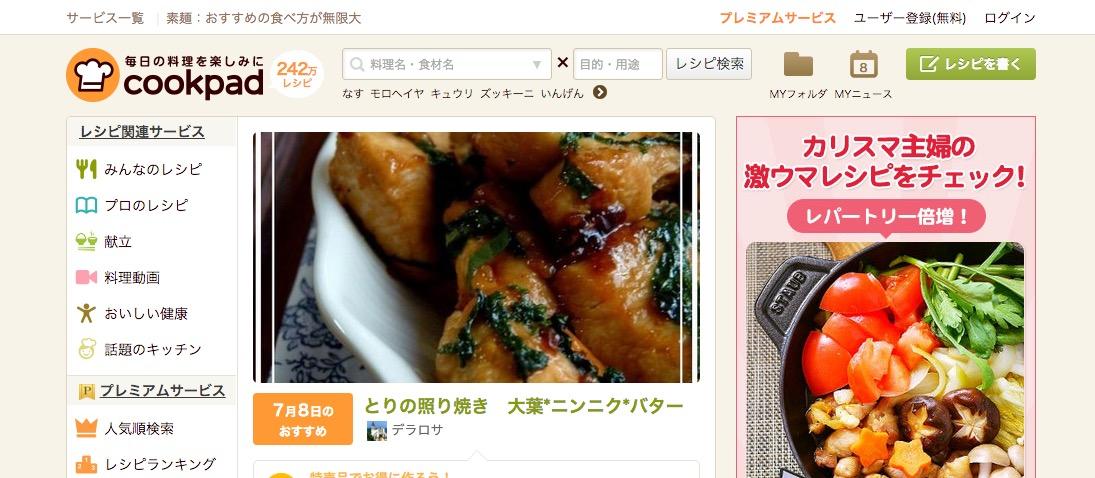 料理サイトで成功クックパッド