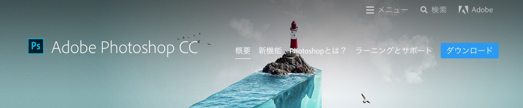 photoshopのビジネスモデル