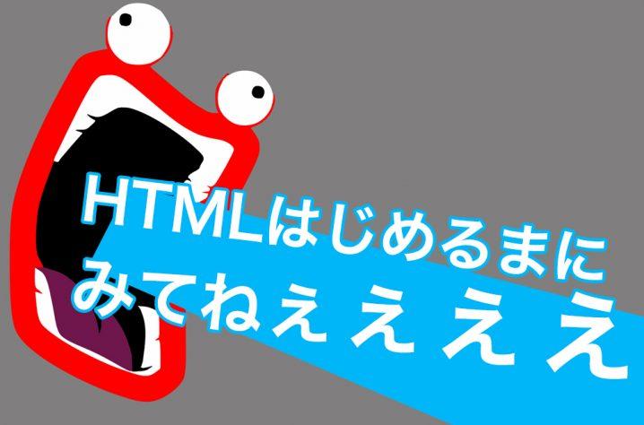 htmlはじめる前にみてね