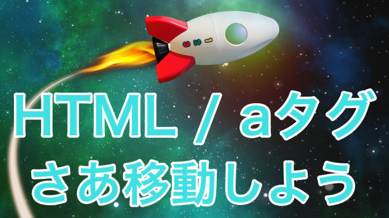 HTMLのaタグで移動しよう